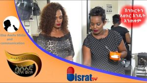 ሽንኩርትን ለጸጉር እንዴት እንጠቀም? || Elsa Asefa|| ||Fashion And Beauty||