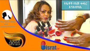 የሴቶች የእጅ ጥፍር እንክብካቤ | Elsa Asefa | | Ethiopia | | Fashion And Beauty |