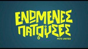 ΕΝΩΜΕΝΕΣ ΠΑΤΟΥΣΕΣ (Pets United) – TV Spot